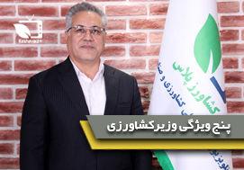 5 ویژگی مهم وزیر جهاد کشاورزی آینده از نگاه دبیر کمیسیون کشاورزی مجلس شورای اسلامی