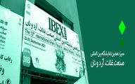 افتتاح سیزدهمین نمایشگاه بین المللی صنعت غلات، آرد و نان با حضور وزیر جهاد کشاورزی