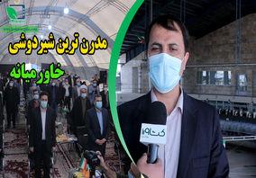 افتتاح اولین شیردوش دوار تمام اتومات خاورمیانه