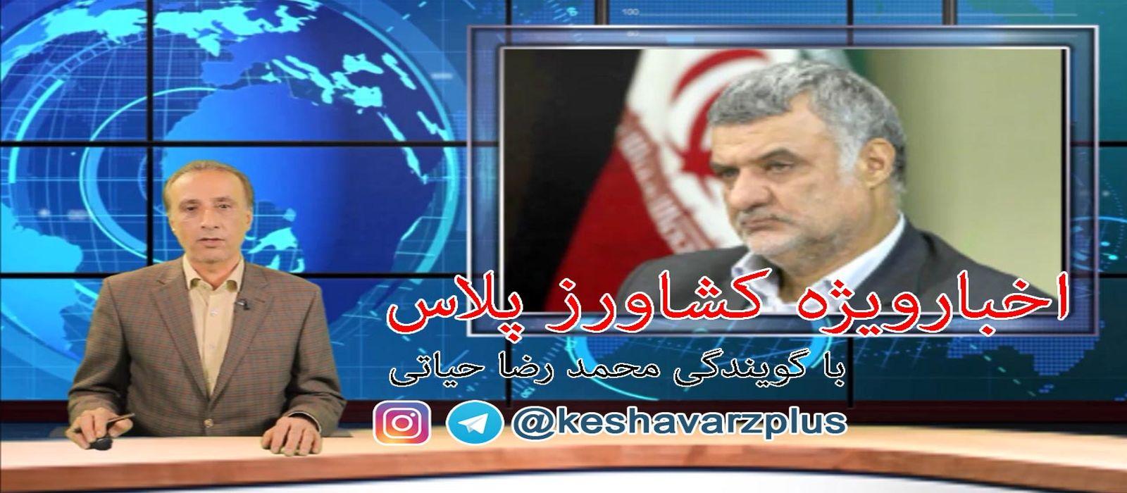 اخبار ویژه کشاورز پلاس، با گویندگی محمد رضا حیاتی