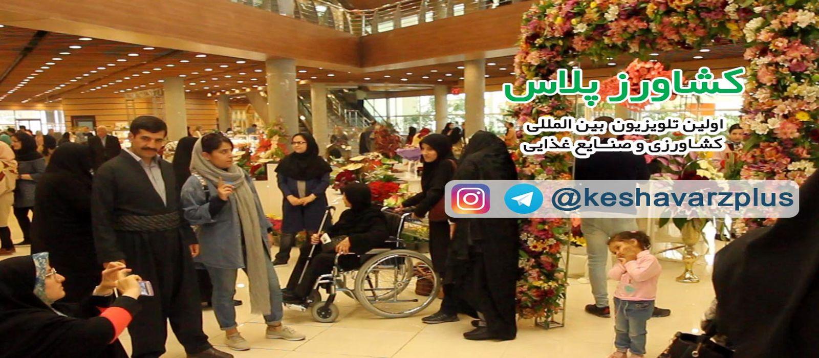 برنامه های غرفه کشاورز پلاس در  هفدمین نمایشگاه گل و گیاه تهران