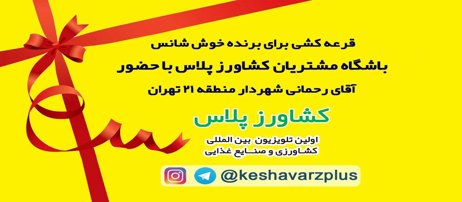 قرعه کشی باشگاه مشتریان کشاورز پلاس با حضور آقای رحمانی شهردار منطقه ۲۱ تهران