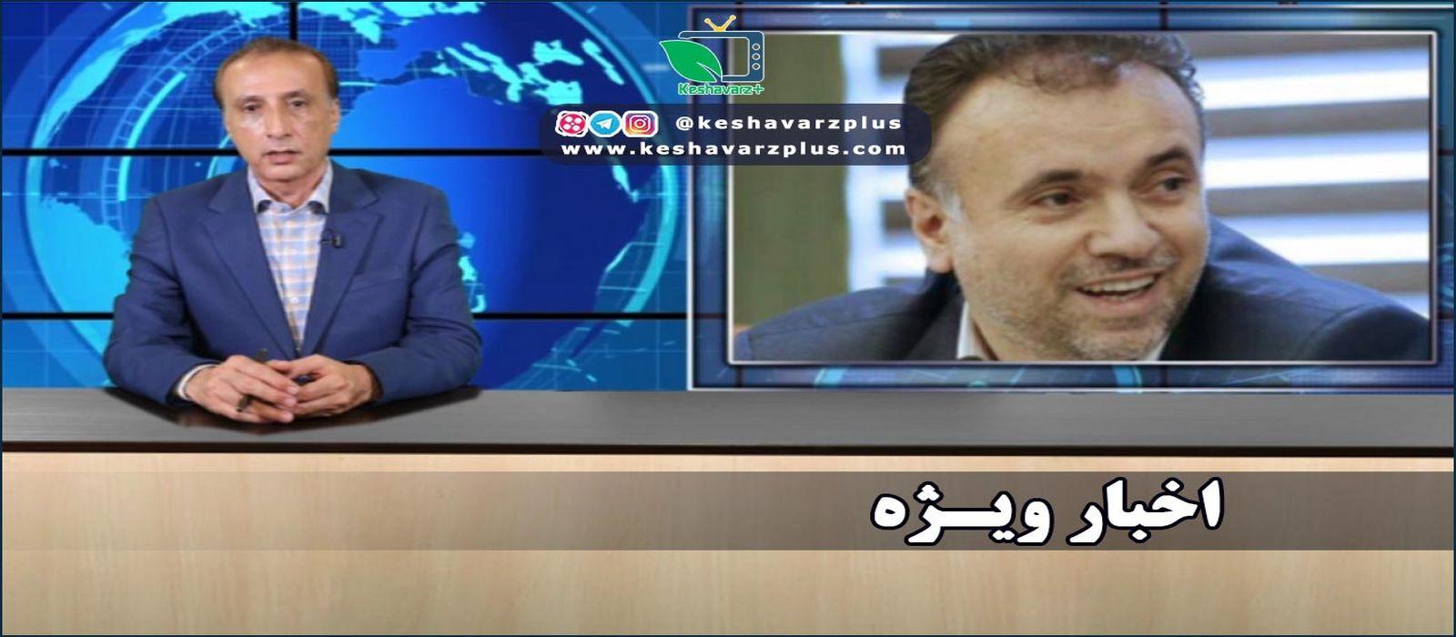 اخبار ویژه کشاورز پلاس، با گویندگی محمد رضا حیاتی ۳۱ تیر ۱۳۹۸