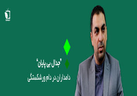 جدال بی پایان دامداران و وزارت جهاد کشاورزی