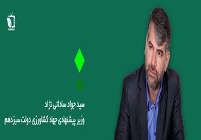 آشنایی با وزیر پیشنهادی جهادکشاورزی دولت سیزدهم