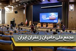 گزارش اختصاصی کشاورزپلاس از اولین مجمع ملی حامیان زعفران ایران